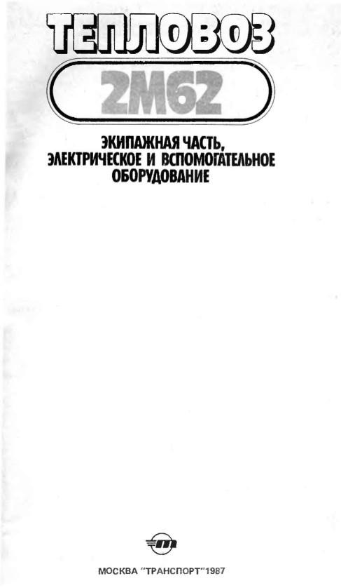 УДК Тепловоз 2М62: экипажная